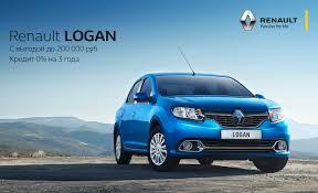 renault logan 2017 купить новый автомобиль рено логан renault logan 2017 в москве у