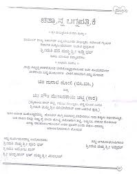Wedding Invitation Card Quotes In Wedding Invitation Card Quotes In Kannada
