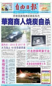 si鑒e auto is駮s n駮 mdn17518 by merdeka daily 自由日报 issuu