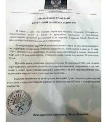 jews in ukraine seeking escape to israel over letter demanding