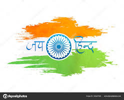 Image Indian Flag Download Indian Flag With Hindi Text For Independence Day U2014 Stock Vector