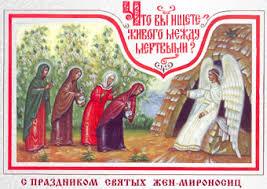 C праздником Жен-мироносец Images?q=tbn:ANd9GcTNNzvW4-68k4Rt_i8o4N7FXLo5LGOUnkHuIVvq_2TIVIguEu1a