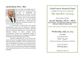 events israel cancer research fund