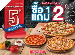 domino cuisine โปรโมช น domino s pizza ซ อ 1 ฟร 2 มค ม ค 61 promotion2u โปร