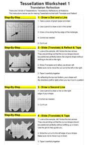 deweymaclab step by step tessellation worksheet