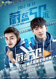 take your mark chinese drama 2017 eng sub ccasian