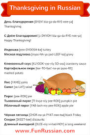 thanksgiving words in russian