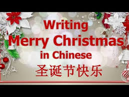 learn how to write merry in