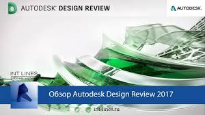 autodesk design review обзор программы autodesk design review 2017