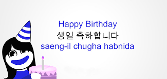 wedding wishes korean birthday message in language birthday wishes quotes for
