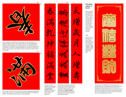 chinese new year teacher u0027s resources