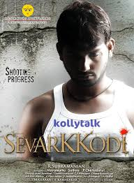 Sevarkkodi (2011) movie wallpaper Mediafire Mp3 Tamil Songs download{ilovemediafire.blogspot.com}