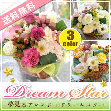 next day delivery gifts hanako rakuten global market flower arrangement gift