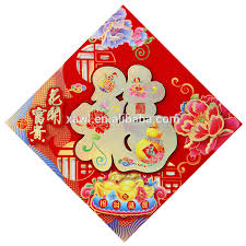 New Year Wall Decoration by Chinese New Year Decoration Items Paper Craft Room Decor 3d Wall