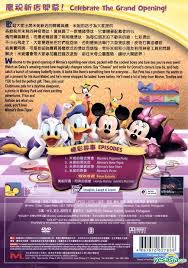 minnie s bowtique yesasia mickey mouse clubhouse minnie s bow tique dvd hong