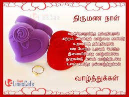 wedding wishes russian happy wedding day anniversary wishes sms tamil images of best for