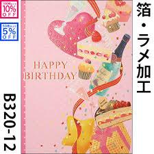 buy discount gift cards kyoto laku rakuten global market birthday party pink 12 birthday