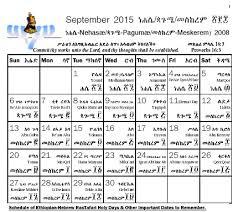 ethiopian orthodox calendar 2016 blank calendar design 2017