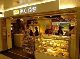 cake shop maxim s cake shop 5 picture of maxim s cake shop hong kong