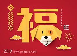 happy lunar new year greeting cards 2018 new year greeting card design with origami dog stock
