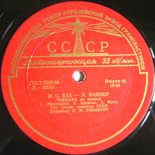 Vainer Bach Vainer Toccata In C Major Handel Concerto Grosso 13 Ussr