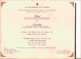wedding invitation exles marriage invitation letter format kerala lovely wedding invitation