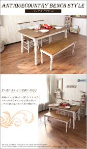 kagu mori rakuten global market seat dining table french