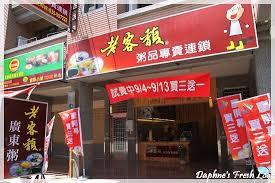 cuisine relook馥 食記 新竹湖口老客馥粥品專賣連鎖 已歇業 s fresh look