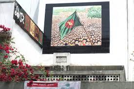 Flag Of Bengal Flag Of Bangladesh Wikiwand