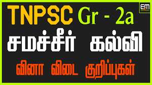 tnpsc samacheer kalvi tnpsc group 2a important question and