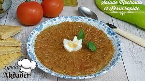 cuisine alg駻ienne facile rapide salade mechouia hmiss algérien et kesra pour un diner ou déjeuner