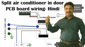 split air conditioner indoor pcb board wiring diagram hindi