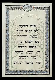 birkat habayit birkat habayit showcase judaica