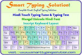 hindi typing tutor unicode mangal font inscript layout