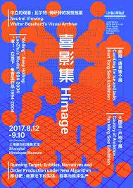 3f si e social 上海喜玛拉雅美术馆