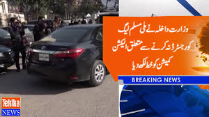 lexus sedan in pakistan interior ministry wrote a letter to the election commission of