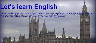Εδώ μαθαίνουμε Αγγλικά