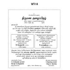 Sample Of Wedding Invitation Cards Wording Wedding Invitation Wording In Tamil Kavithai Matik For