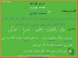 urdu grammar part 1 a haroof by free taleem dailymotion