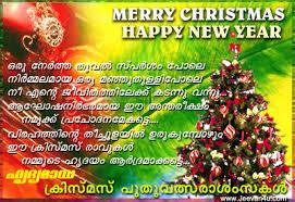 malayalam christmas cards 09