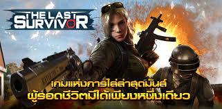 the last the last survivor พร อมให ลงทะเบ ยนล วงหน าแล วจ า gamemonday
