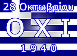 28 Οκτωβρίου 1940 Images?q=tbn:ANd9GcTNwzZdFyx6nP9ufZAKrCcIIl68Co6GhC9jvA5EZVeA_FLgB6Do