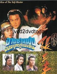 จางซานฟงจอมยุทธกู้แผ่นดิน(กวนหลี่เจีย เหลียงเพ่ยหลิง) /หนังจีนกำลังภายใน