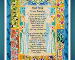blessing for the home chanukah hanukkah gift house blessing home blessing
