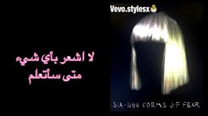 Lyrics Of Chandelier By Sia Sia Chandelier Lyrics مترجمه Youtube