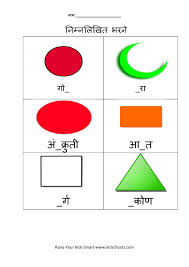 hindi missing letter worksheet kidschoolz