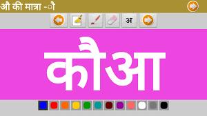 hindi matra and writing android apps on google play