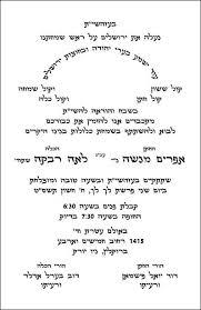 Jewish Wedding Invitations English And Hebrew Scripts Invitations 1 2 3