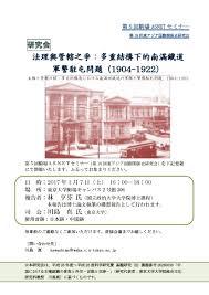 vintage si鑒e social 漢學研究通訊電子報