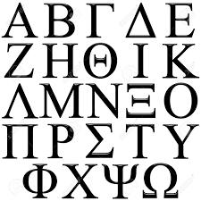 greek characters cliparts free download clip art free clip art